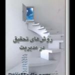کتاب روش تحقیق در مدیریت