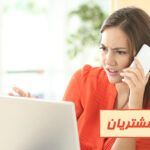 مدیریت شکایت مشتریان