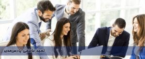 تعهد عاطفی مشتریان و کارکنان