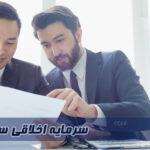 سرمایه اخلاقی سازمان