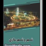 کتاب شهر و شهرسازی