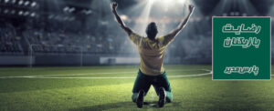 رضایت بازیکنان و ورزشکاران