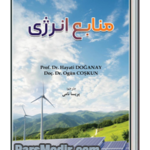 کتاب مدیریت منابع انرژی