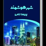 کتاب شهر هوشمند