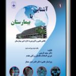 کتاب مدیریت بیمارستان